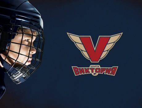 Школа хоккея «Виктория»
