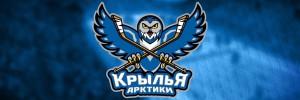 ЛХК «Крылья Арктики»