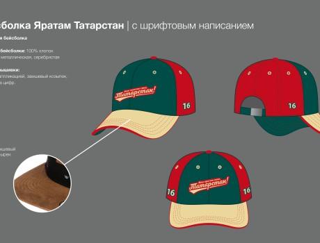 Бейсболки «Мин сине яратам Татарстан»