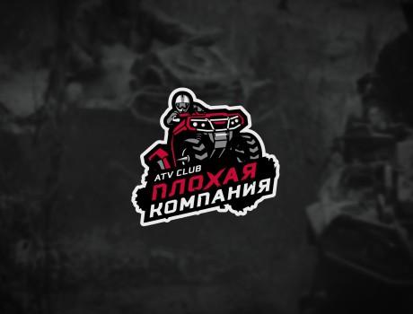 ATV Club «Плохая компания»